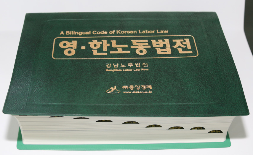 Kang Nam Labor Law Firm
